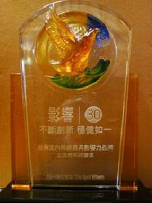 森活館獲頒台灣室內裝修最具影響力品牌獎盃
